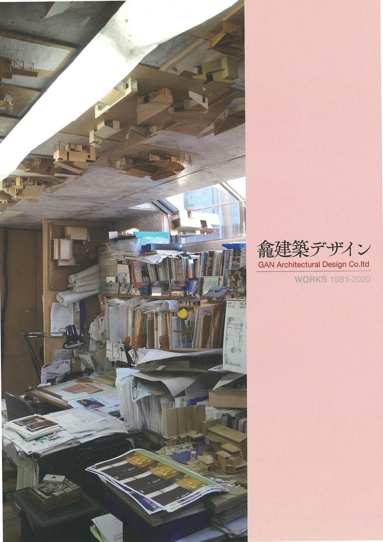 龕建築デザイン40周年 表紙