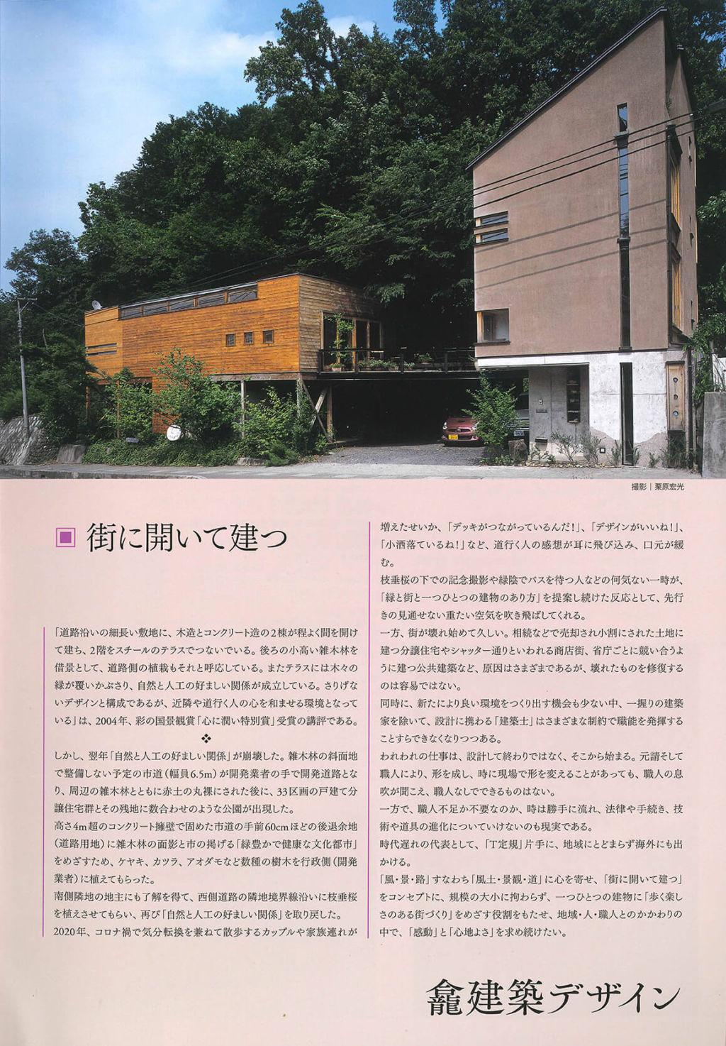 龕建築デザイン40周年 1P