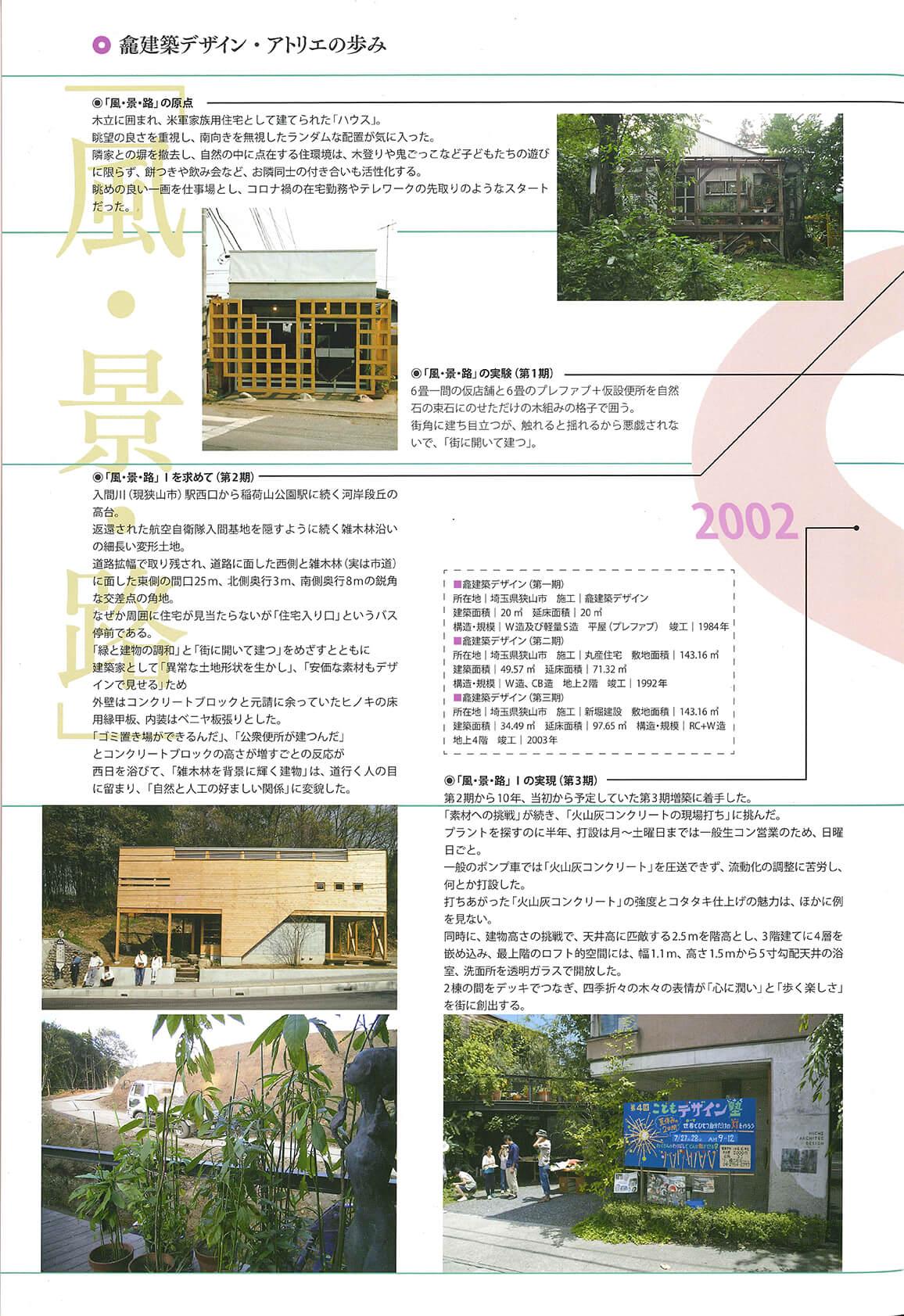 龕建築デザイン40周年 2P